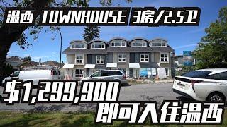 温哥华房地产2021/温西高性价比Townhouse/Artesia