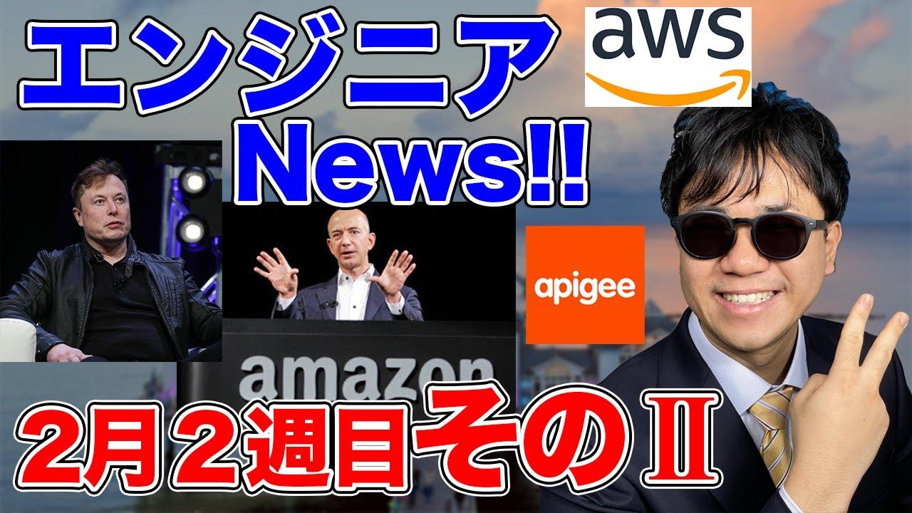 ジェフ・ベゾス Amazon 辞任 | GCP Apigee | AWS Wavelength 大阪でも利用可能 | 衛星インターネット Starlink【エンジニアニュース】【2月2週目その2】