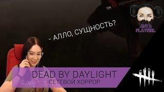 DEAD BY DAYLIGHT - ТЕЛЕФОННЫЙ МАНЬЯК; ТОП-КАТКИ