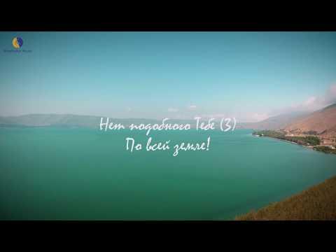 Нет подобного Тебе - Хачатур Чобанян || Khachatur Chobanyan - Net Podobnogo Tebe