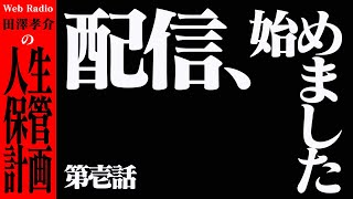 【Web Radio】『田澤孝介の人生保管計画』 第壱話「配信、始めました」
