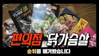 [다이어트] 편의점 닭가슴살 순위 매기기(♂️)