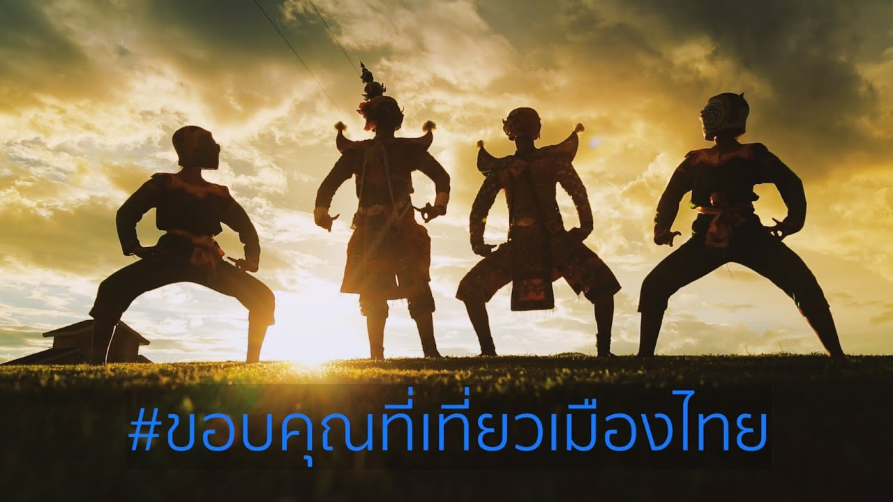 เที่ยวไทยมีเฮ (cut version) - เก่ง ธชย feat. ฟิล์ม บงกช [ Official MV ]