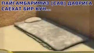 ПАЙГАМБАРИМИЗ (САВ) БИЛАН БИР КУН ТОНГДА расулуллох олдига саёхат