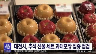 대전시, 추석 선물 세트 과대포장 집중 점검/대전MBC