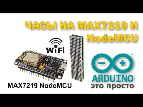 Часы на светодиодной матрице на NodeMCU Esp8266 и MAX7219  Русские буквы