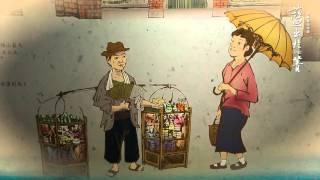 蘭陽博物館「藍出於菁:宜蘭藍染特展」CF影片縮圖