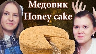 Russian food - медовик, honey cake recipe, Russian dessert - рецепт медовика