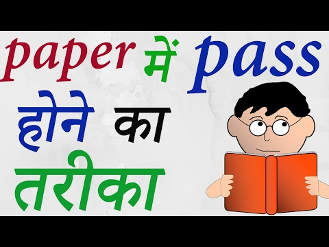 How To Pass In Exam Less Studying