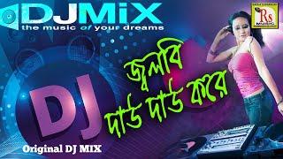 NEW DJ SONG 2021 || হরি বলে নিয়ে || রণজিৎ || HARI BOLE NIYE JABE || RANAJIT KUMAR || DJ RS MUSIC