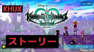【KHUX】【Story】クエスト541~555【キングダムハーツアンチェインドキー】【KINGDOM HEARTS Unchained χ】