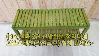 (DIY)원목 2단 신발화분 정리대에 오일스테인(라임그…