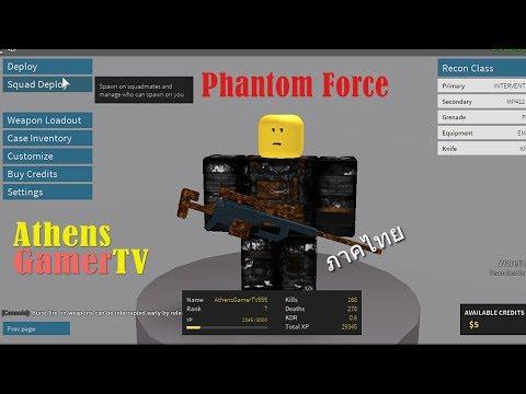 Phantom Forces - Roblox เกมส์นี้ใช้ สไนเปอร์ AthensGamerTV by Athens Thanakrit