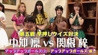 アップアップガールズ(TV)第5回!前編 第五戦は、(2)中沖凜vs(仮)関根梓...