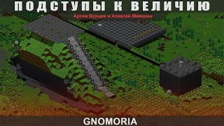 Gnomoria - Подступы к величию