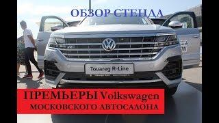 New VW TOUAREG, ARTEON, I.D.: премьеры Volkswagen Московского автосалона 2018