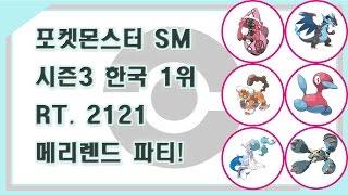 [포켓몬스터 SM] 싱글배틀 레이팅 S3 2121 한국 1위!  메리랜드 파티 영상!