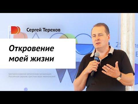 Сергей Терехов: Откровение моей жизни (29 июля, день) — #PASSWORD2018