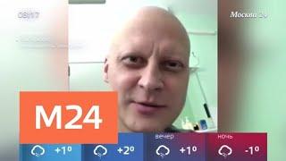 Смотреть видео Врачи назвали лучшую меру профилактики рака - Москва 24 онлайн