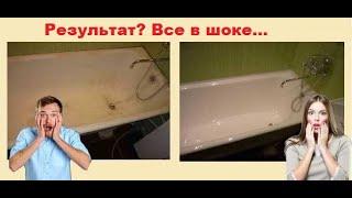 Наливная ванна (Жидкий акрил) | Vannochka