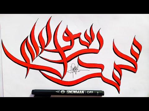 Kaligrafi Lafadz Muhammad Rasulullah    Belajar Kaligrafi Arab from YouTube · Duration:  6 minutes 39 seconds