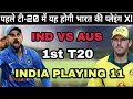 India Vs Australia 1st T20 Match 2019 Playing 11 | India Playing Xi In 1st T20