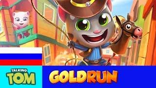 НОВИНКА в Говорящем Томе: бег за золотом - Дикий Запад Тома