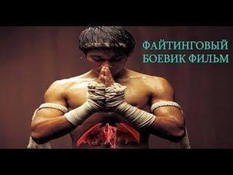 Супер фильм БЛОК ДЖО лучшее боевики этого года фильм ужасов комедии российские 6 - Видео онлайн