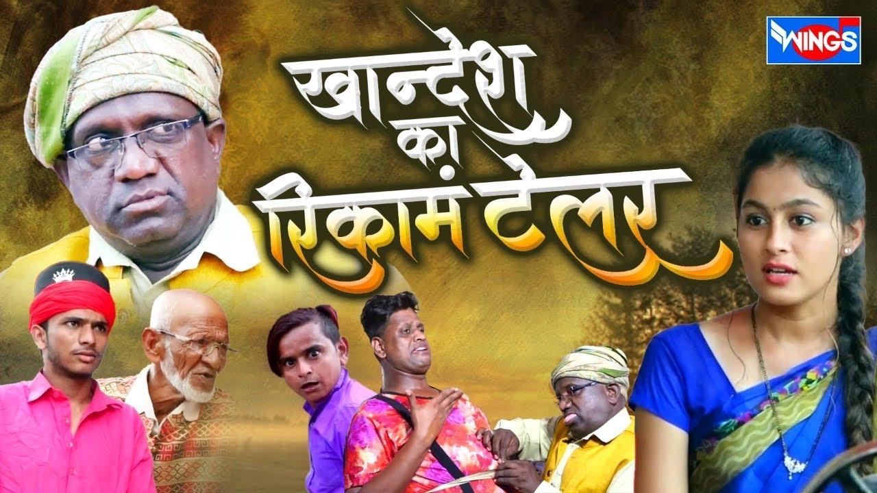 खान्देश का रिकामं टेलर KHANDESH KA  RIKAMA TAILOR | Kandeshi Hindi Comedy | Hindi Comedy