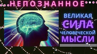НЕПОЗНАННОЕ  |  Наука о действии силы мысли  |  Ирина СМИРНОВА