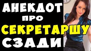 АНЕКДОТ про Поддатливый Зад Секретарши Самые Смешные Свежие Анекдоты
