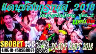 Song Thailand 3cha video,song dance Thailand 2018-2019
