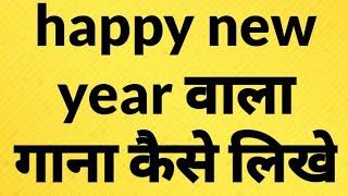 happy new year 2020 vala gana kaise likhe 2020 पर नया साल मुबारक़ वाला गाना कैसे लिखे