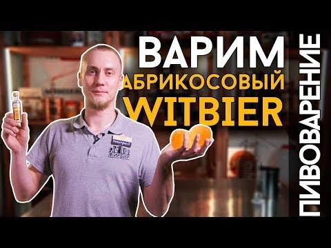 ВАРИМ ПШЕНИЧНОЕ ПИВО | Варка фруктового пшеничного пива