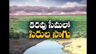 Drought Area Uravakonda Turned Into Green | Through Handri Neeva water | A Report