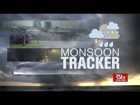 Today's Weather : Monsoon Tracker | July 10, 2018