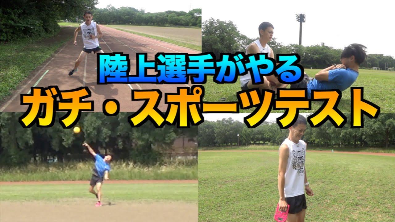 【満点余裕でしょ?】陸上選手がガチでスポーツテストやってみたら驚愕の結果に....