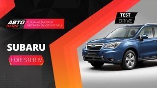 Тест-драйв Subaru Forester IV (Наши тесты)(Присоединяйтесь к АВТО ПЛЮС: Сайт: http://www.autoplustv.ru Вконтакте: http://vk.com/autoplustv Facebook: http://www.facebook.com/autoplustv., 2013-05-31T14:00:38.000Z)