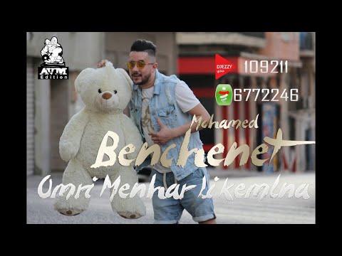 Cheb Mohamed Benchenet - Omri  menhar li Kemlna ( AVM EDITION)version complete