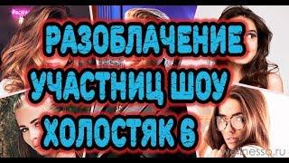 Анастасия Смирнова разоблачила участниц шоу Холостяк 6 сезон