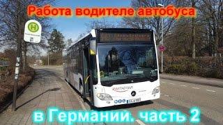 Работа водителем автобусв в германии часть 2