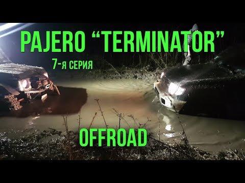 Mitsubishi Pajero: бой первый - OFFROAD. Terminator. 7 серия #SRT