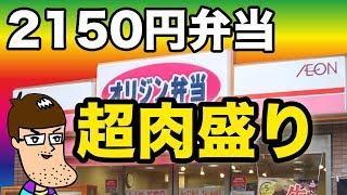 【オリジン弁当】2150円の特上幕の内が肉爆量で凄すぎ!!