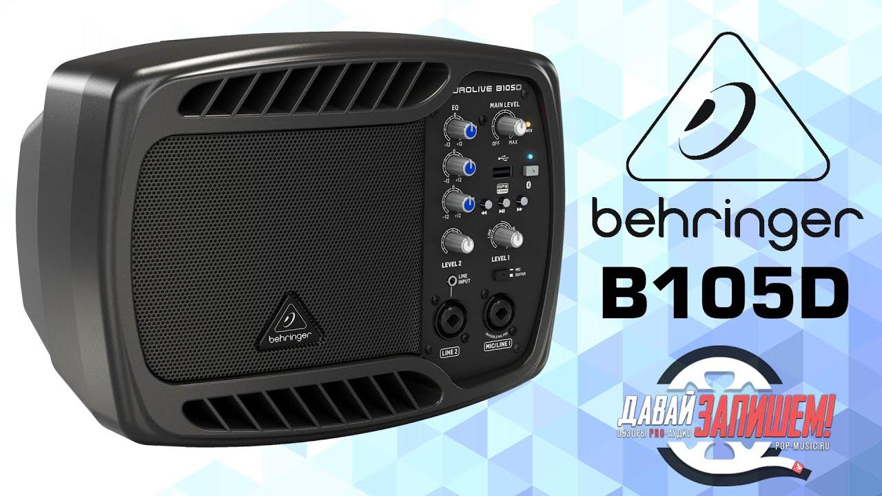 Активная акустическая система Behringer B105D Eurolive (3 кило - 50 Вт)