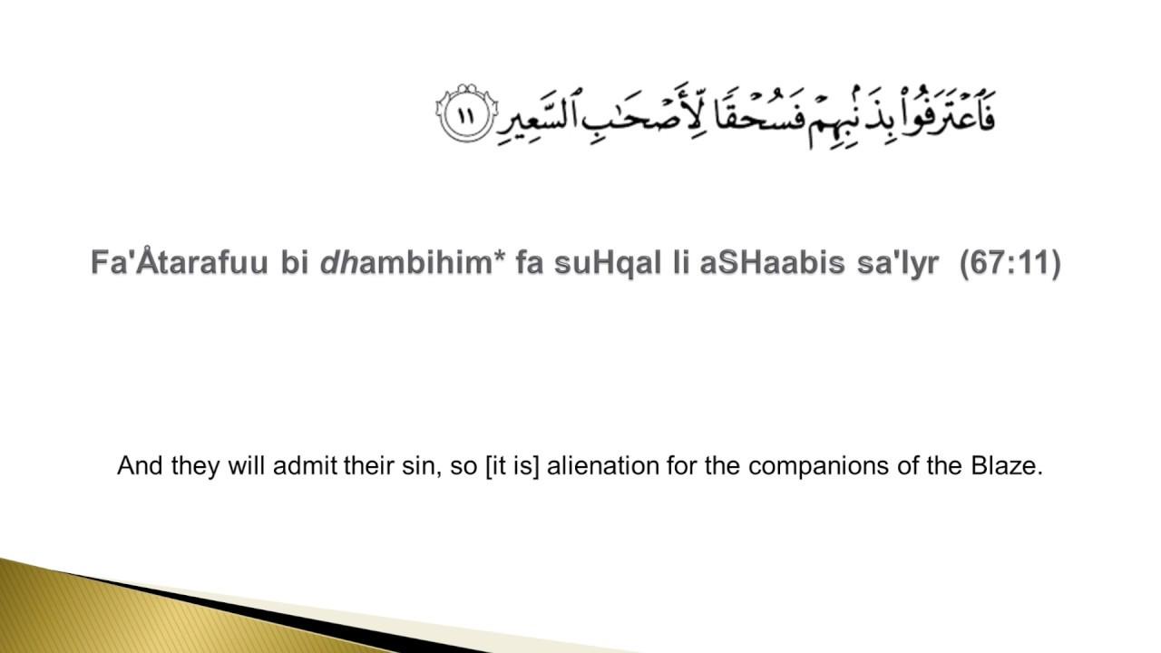 Quran Surat 067 Learn To Recite Surah Al Mulk In Hd Full
