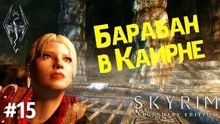 Барабан в Каирне. Сага о Бардах #15. Прохождение Скайрим. Skyrim Association