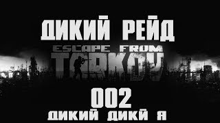 Escape from Tarkov Дикий рейд 002 Дикий дики Я