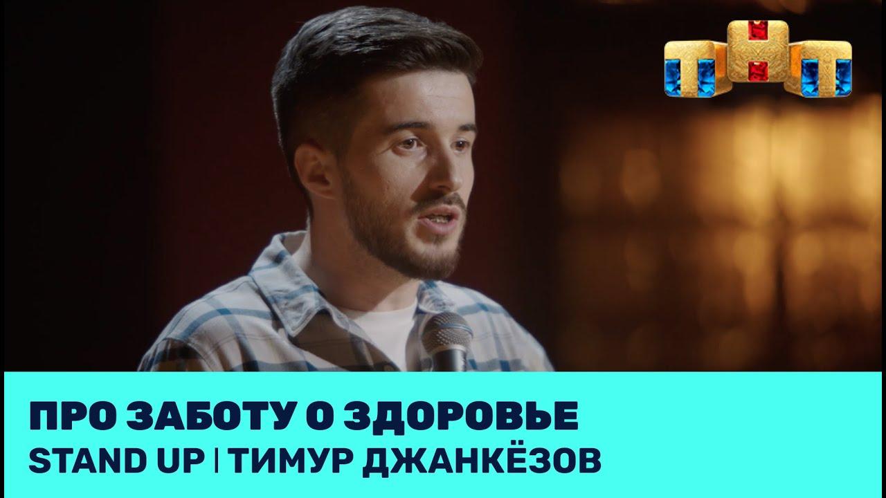Download Тимур Джанкёзов про заботу о здоровье