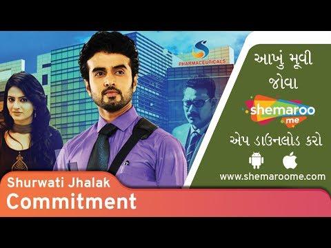Commitment | Shurwati Jhalak | Manas Shah | Maulika Patel | Gujarati Movie