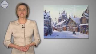 История 6 Быт и нравы Древней Руси